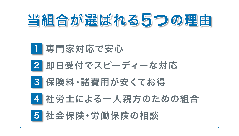 当組合が選ばれる5つの理由